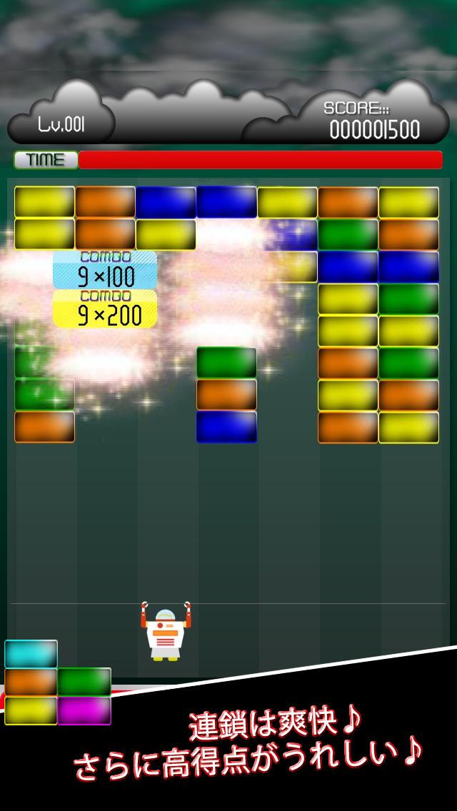 ブロックストームのスクリーンショット_3