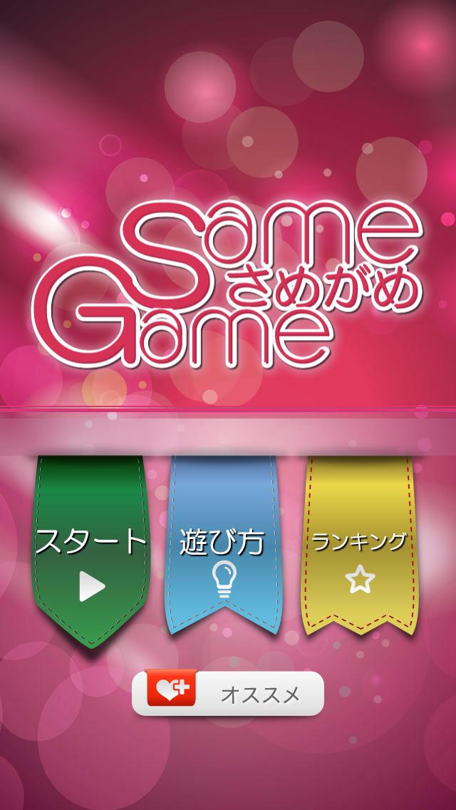 さめがめ(SameGame)のスクリーンショット_1