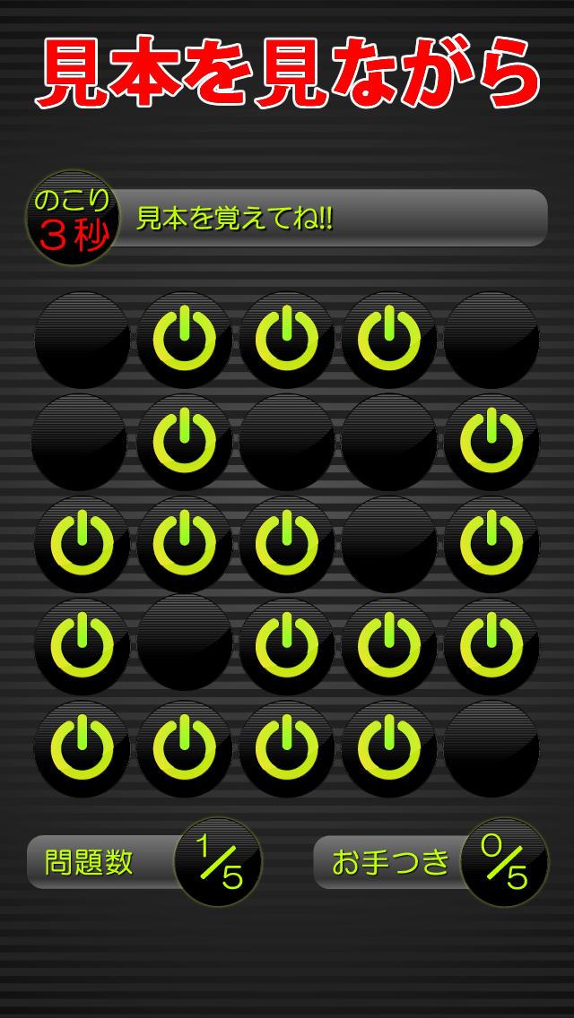 【ゲームで脳を育てる!!】育脳!スイッチのスクリーンショット_2