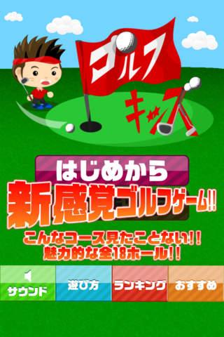 どこでもゴルフキッズのスクリーンショット_1