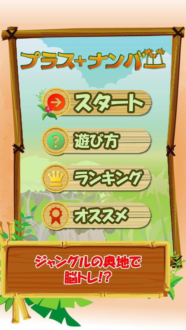 【ゲームで脳を育てる!!】育脳!プラスナンバーのスクリーンショット_1