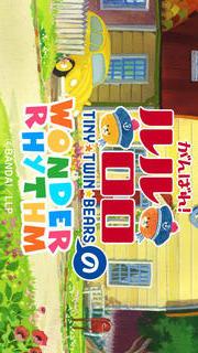 親子で一緒に楽しめる幼児・子供向け無料アプリ「がんばれ!ルルロロの「ワンダリズム」リズム感と感性を豊かにする知育学習のスクリーンショット_5