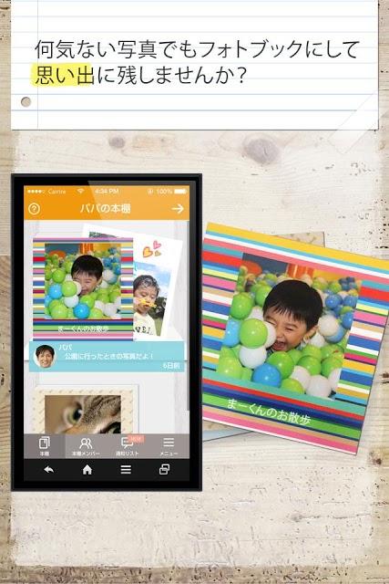 スマイルログ|子供の写真をデコ&共有してフォトブックも作れるのスクリーンショット_2