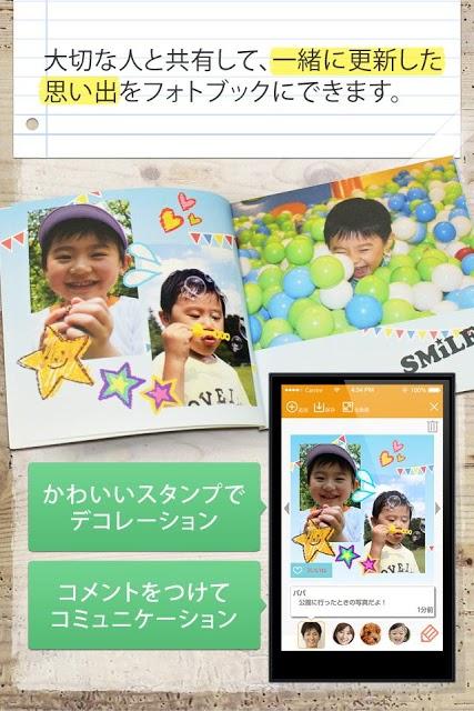 スマイルログ|子供の写真をデコ&共有してフォトブックも作れるのスクリーンショット_3