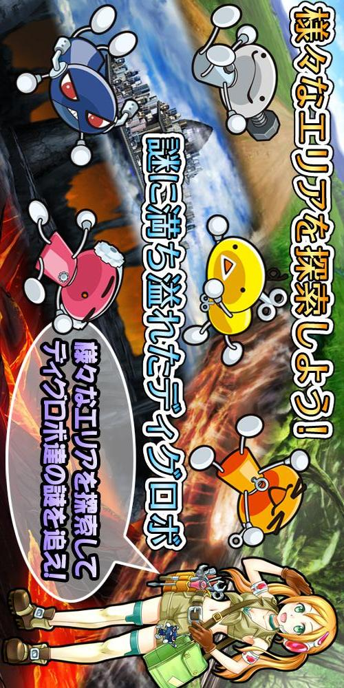 ディグポン【位置情報×パズル×RPG】のスクリーンショット_5