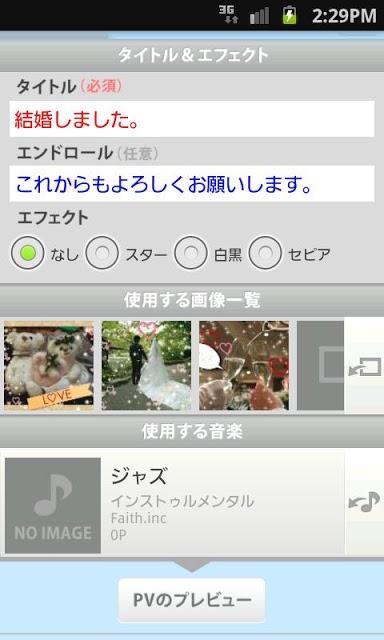 ピク☆mixのスクリーンショット_3