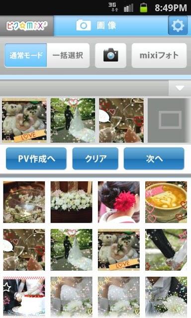 ピク☆mixのスクリーンショット_4