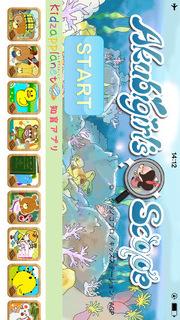 アクビガールの虫めがね探検:おとうさんやおかあさんといっしょに遊べる子供向け無料知育ゲームアプリのスクリーンショット_5