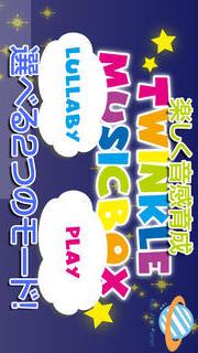【こども向け】オルゴールで遊ぼう!キラキラMusicBoxのスクリーンショット_1