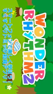 【幼児・子供向け】すくすくリトミック!ワンダリズム2(無料)のスクリーンショット_1