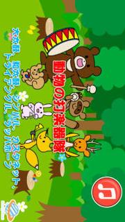 【幼児・子供向け】すくすくリトミック!ワンダリズム2(無料)のスクリーンショット_3