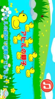 【幼児・子供向け】すくすくリトミック!ワンダリズム2(無料)のスクリーンショット_4