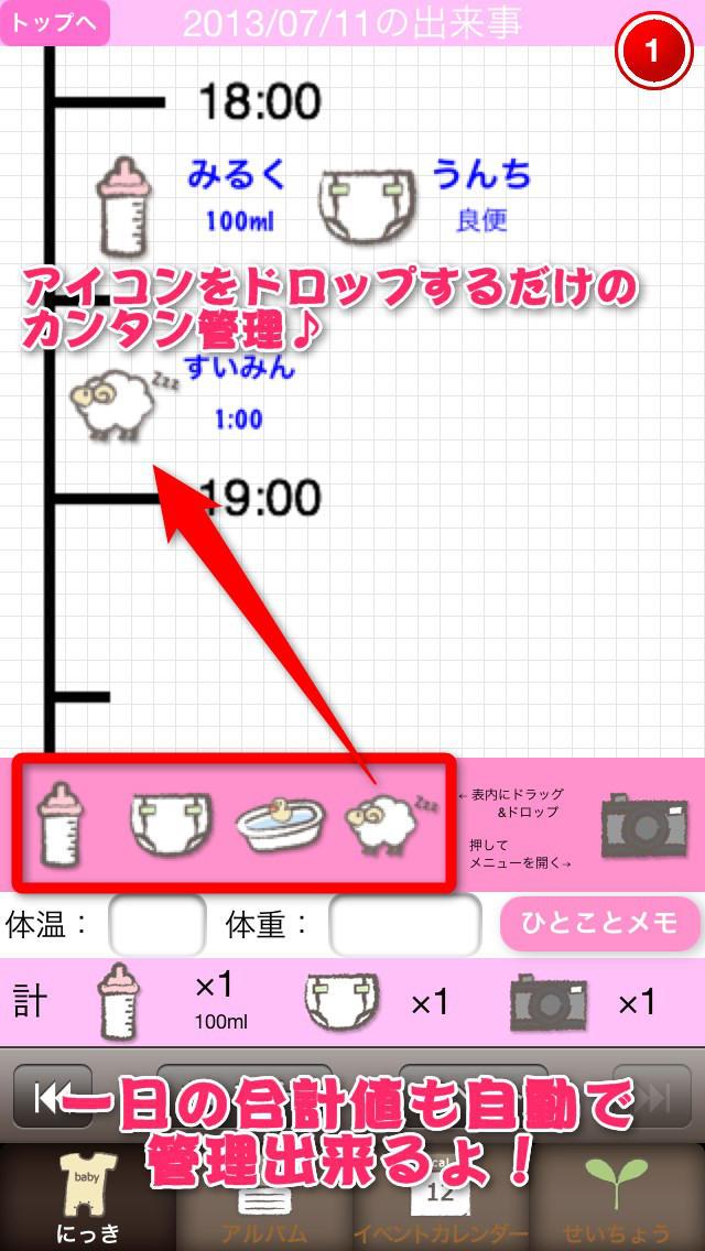 赤ちゃん健康管理:My Baby(ミルク、おむつ、成長管理)のスクリーンショット_2