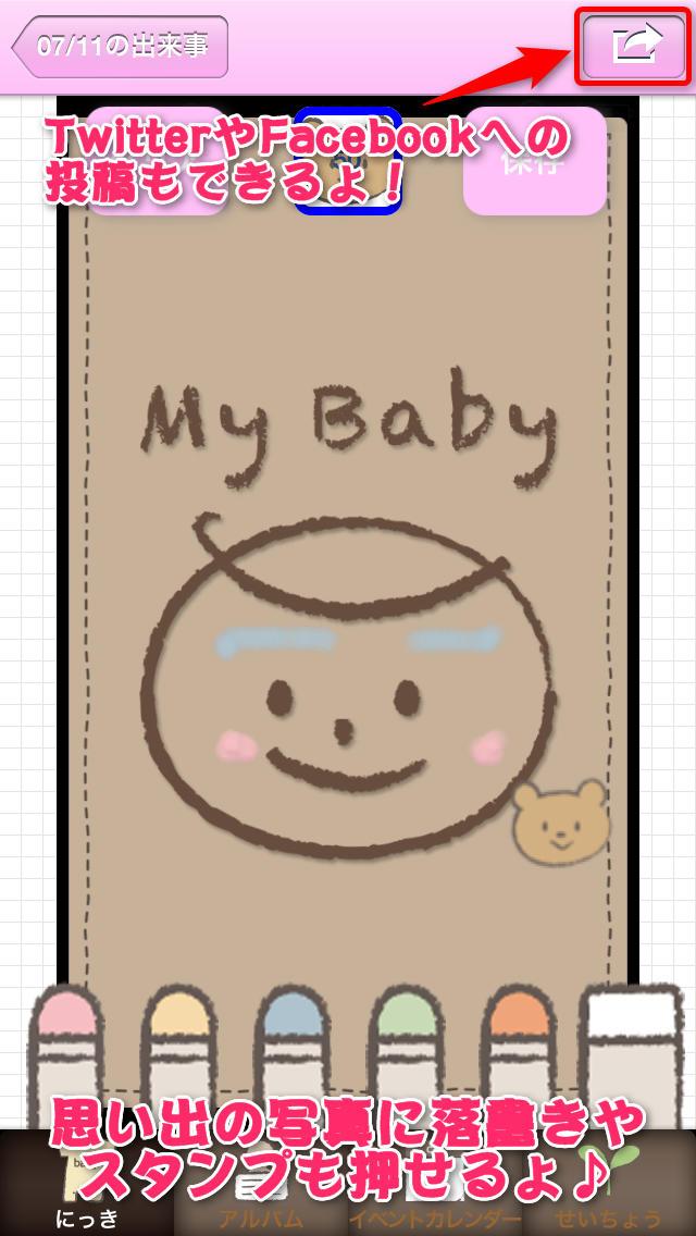 赤ちゃん健康管理:My Baby(ミルク、おむつ、成長管理)のスクリーンショット_5