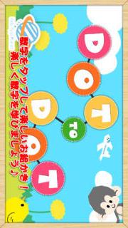 つないで遊ぼう!てんせんおえかき:幼児・子供向け無料で学べる知育アプリのスクリーンショット_1