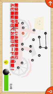 つないで遊ぼう!てんせんおえかき:幼児・子供向け無料で学べる知育アプリのスクリーンショット_4