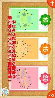 つないで遊ぼう!てんせんおえかき:幼児・子供向け無料で学べる知育アプリのスクリーンショット_5
