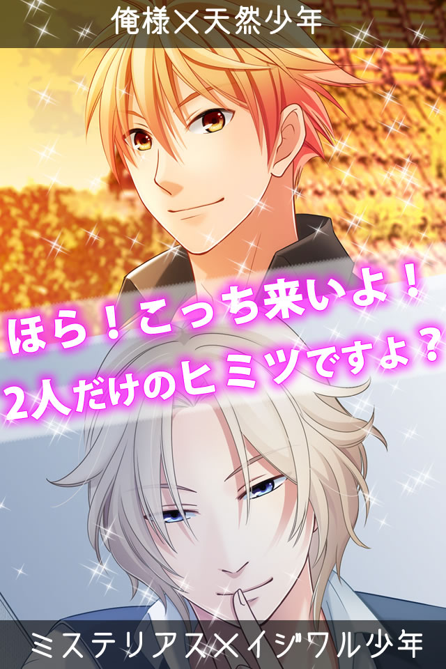 JUNON BOYをプロデュースっ♪ 乙女ゲーム・恋愛ゲームのスクリーンショット_3