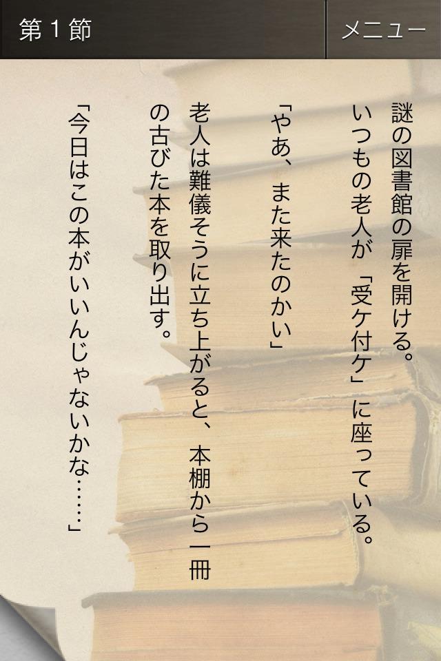 アナタ図書館のスクリーンショット_3