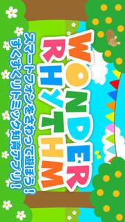 【幼児子供向け】すくすくリトミック!ワンダリズムのスクリーンショット_1