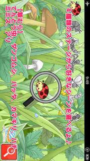 みんなの虫めがね探検:幼児・子供向け無料で学べる知育アプリのスクリーンショット_3