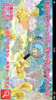 みんなの虫めがね探検:幼児・子供向け無料で学べる知育アプリのスクリーンショット_5
