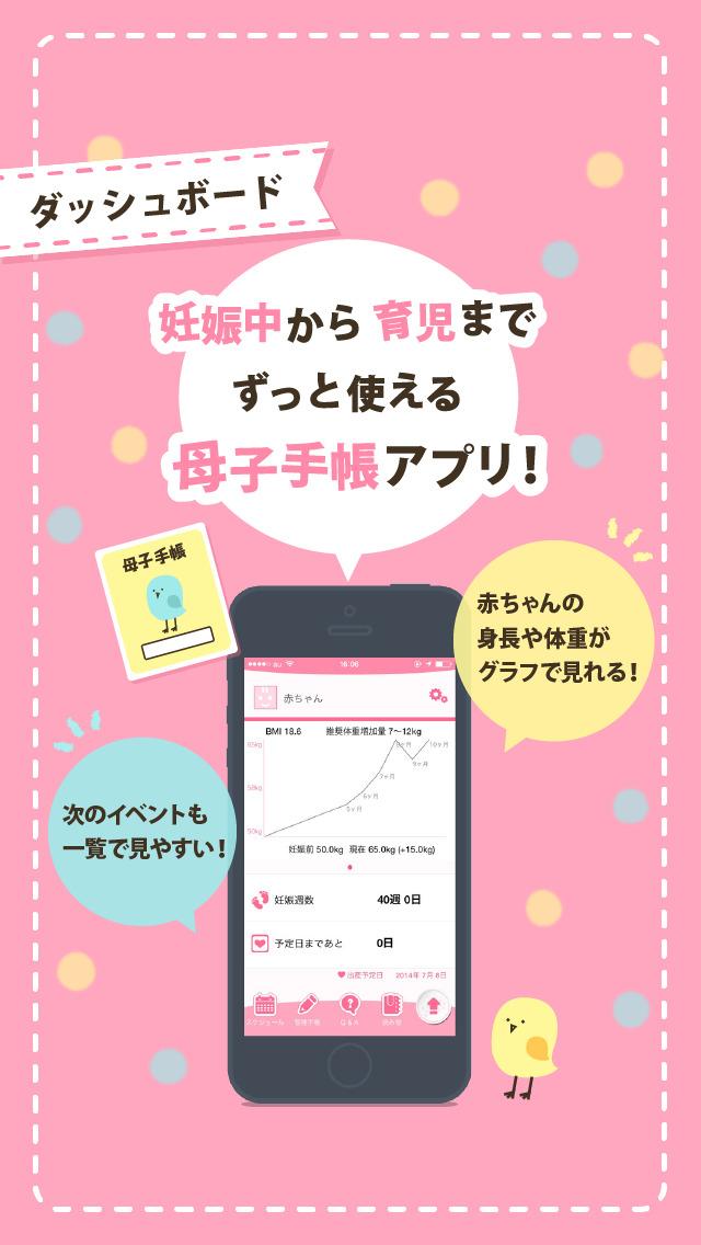 Baby Smileのスクリーンショット_2