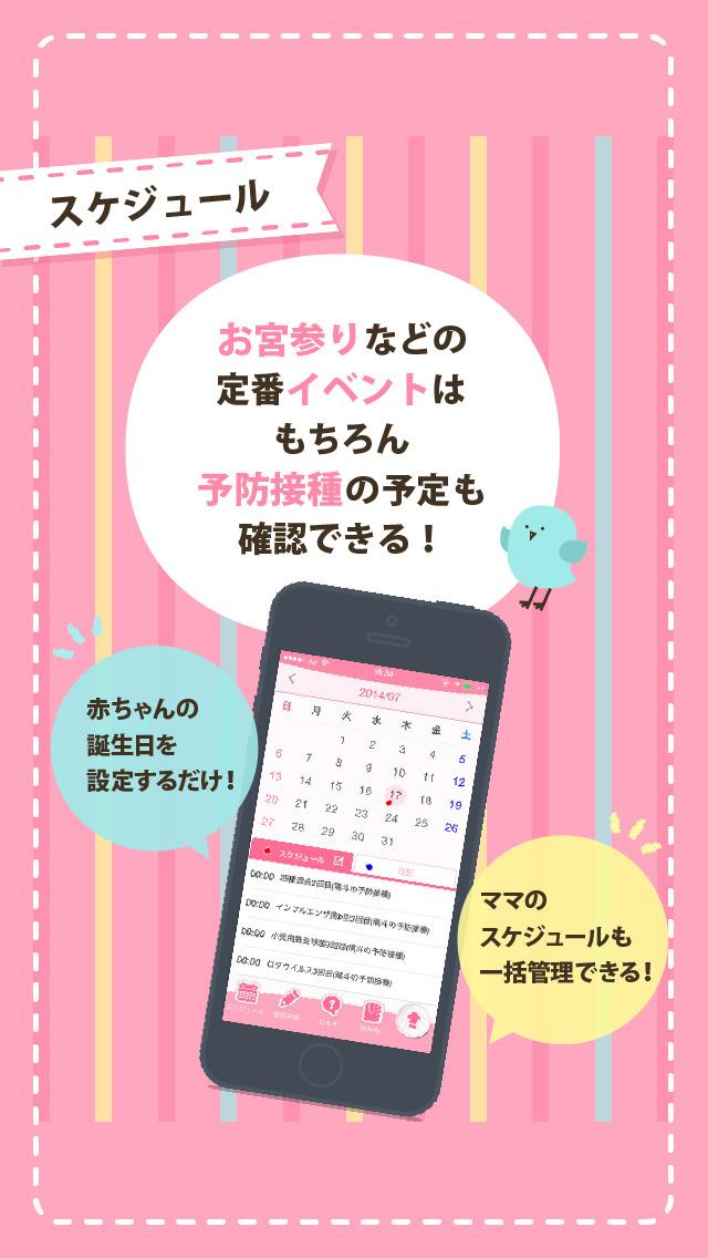 Baby Smileのスクリーンショット_3