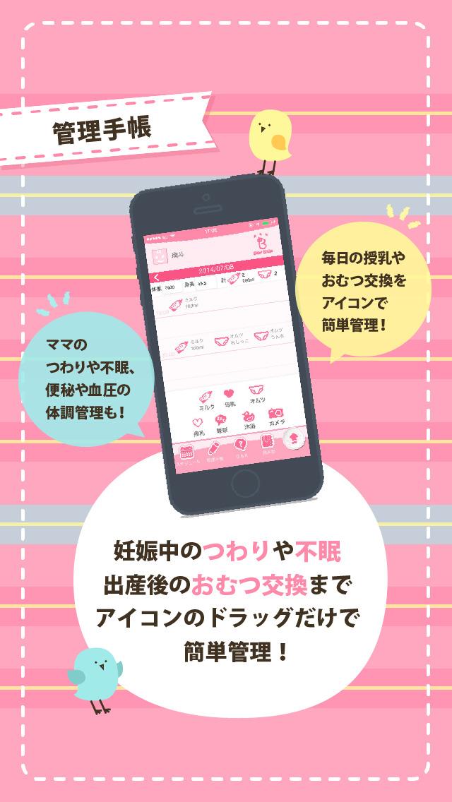 Baby Smileのスクリーンショット_4