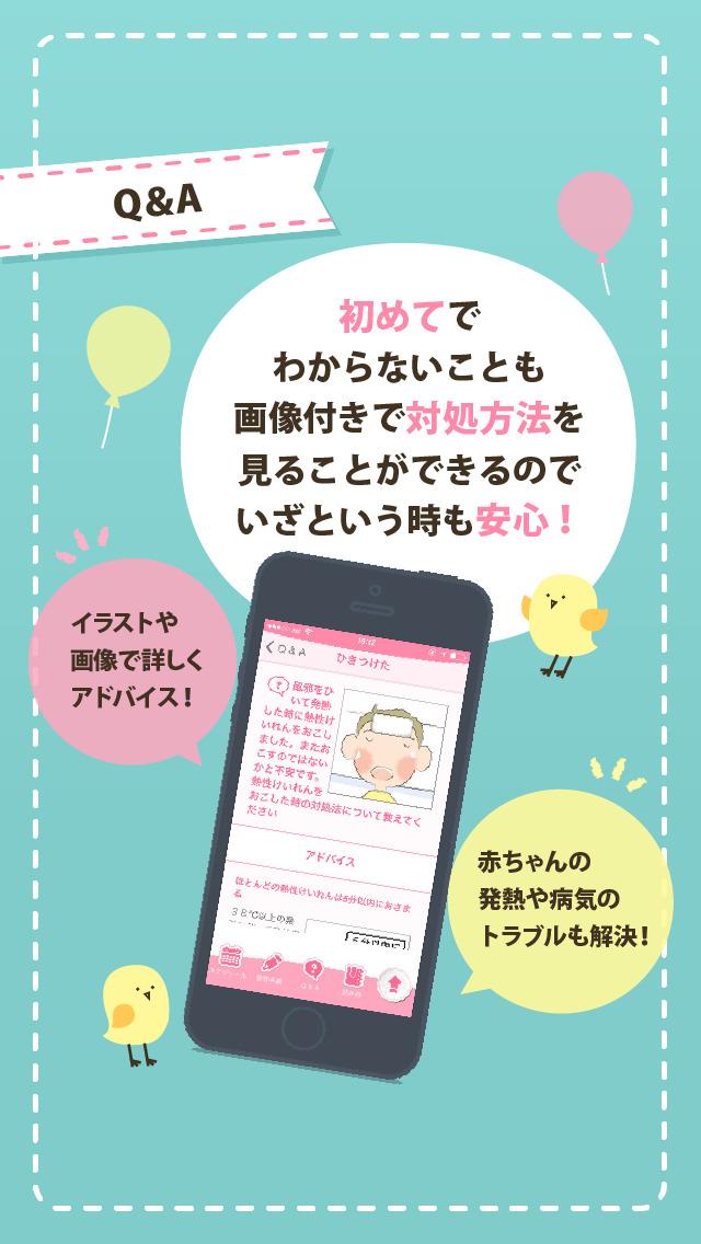 Baby Smileのスクリーンショット_5