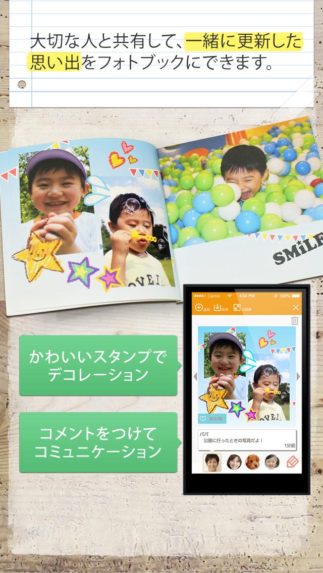 スマイルログ|大切な人と共有した写真でフォトブックを作ろうのスクリーンショット_2