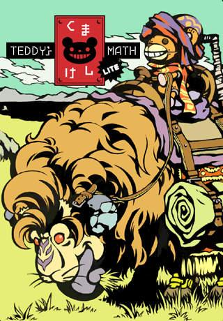 くまけし LITE/TEDDY's MATH LITEのスクリーンショット_1