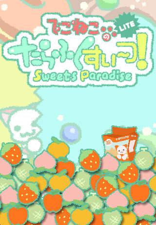 たらふくすい~つ! LITE/ Sweets Paradise LITEのスクリーンショット_1