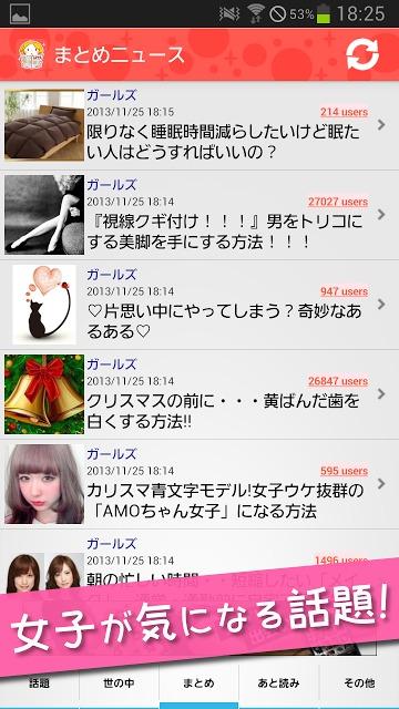 女子が気になるニュースアプリ - GirlsStyleのスクリーンショット_1