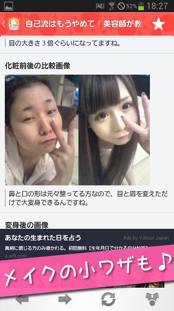 女子が気になるニュースアプリ - GirlsStyleのスクリーンショット_3