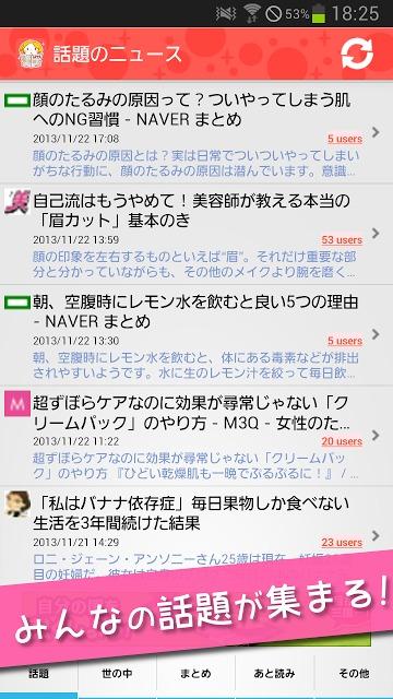 女子が気になるニュースアプリ - GirlsStyleのスクリーンショット_4