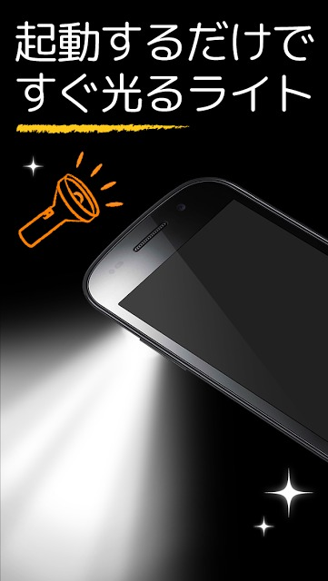 ライト - シンプルな懐中電灯アプリのスクリーンショット_1