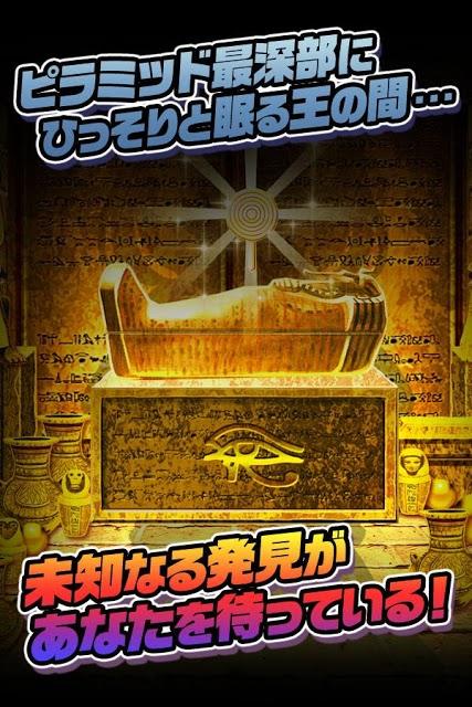 脱出ゲーム ピラミッドの謎からの脱出のスクリーンショット_4