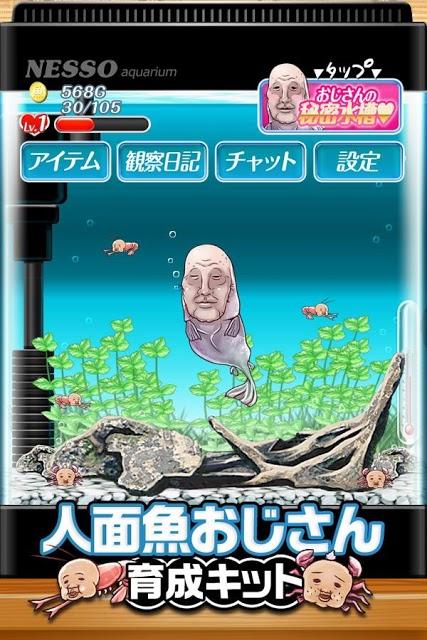 育成ゲーム 人面魚おじさん育成キットのスクリーンショット_1
