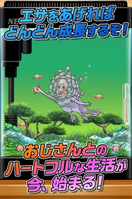 育成ゲーム 人面魚おじさん育成キットのスクリーンショット_3