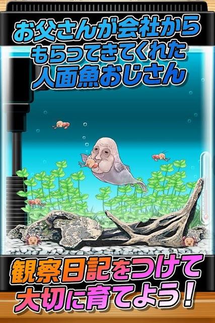育成ゲーム 人面魚おじさん育成キットのスクリーンショット_5
