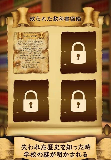 脱出ゲーム 魔法学校と開かずの扉のスクリーンショット_5