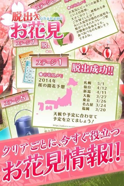 脱出ゲーム 桜満開!お花見会場からの脱出のスクリーンショット_4