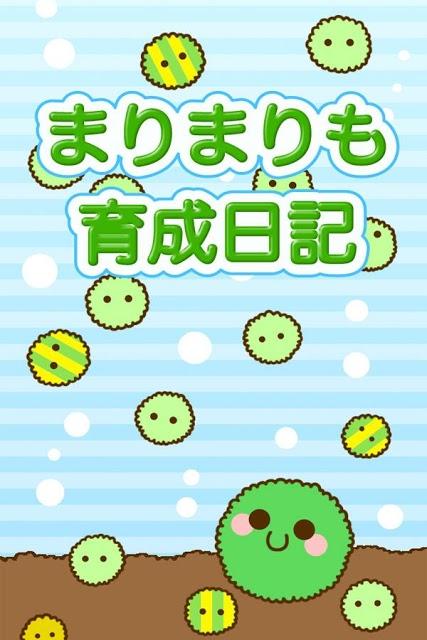 かわいい育成ゲーム 『まりまりも育成日記』のスクリーンショット_4