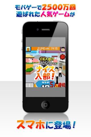 タックル入部祭 for Mobage(モバゲー)のスクリーンショット_1