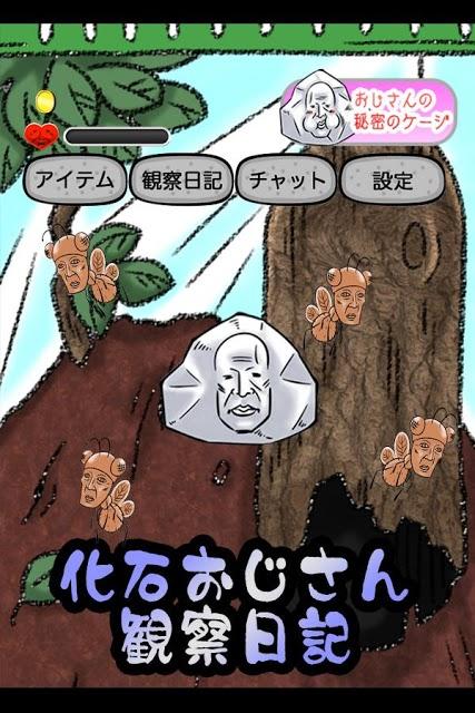 育成ゲーム 化石おじさん観察日記のスクリーンショット_1