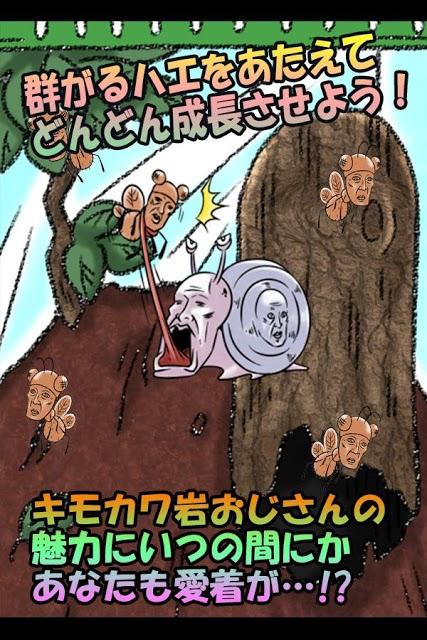 育成ゲーム 化石おじさん観察日記のスクリーンショット_3