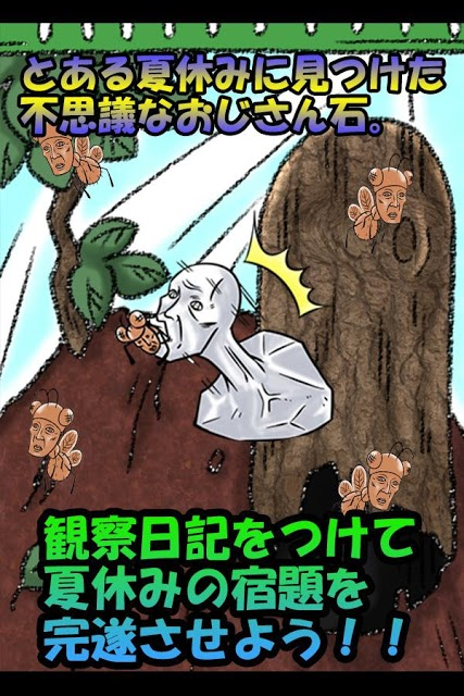 育成ゲーム 化石おじさん観察日記のスクリーンショット_5