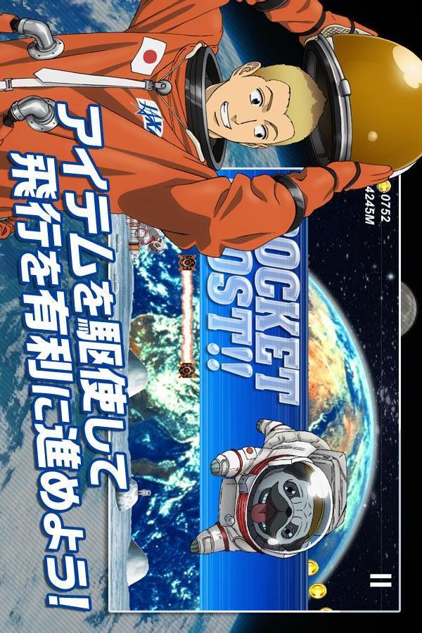 宇宙兄弟 宇宙への第一歩! 【横スクロール型アクション】のスクリーンショット_3
