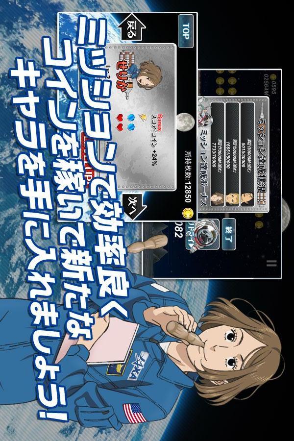 宇宙兄弟 宇宙への第一歩! 【横スクロール型アクション】のスクリーンショット_4
